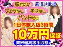 脱ぎなし・キスなし・フェラなし・ハンドだけ3時間10万円保証のアイキャッチ画像