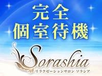 ソラシア-Sorashia-