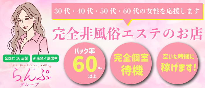 らんぷ相模大野店の求人画像
