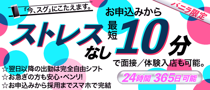 琉球メンズエステ Flowerの体験入店求人画像