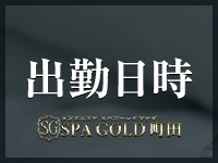 SPA GOLD 町田で働くメリット2