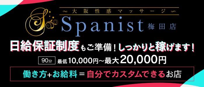 スパニスト梅田の求人画像