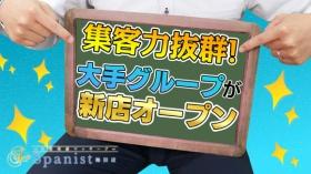 スパニスト梅田の求人動画