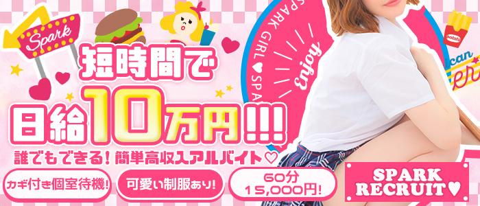 スパーク 日本橋店の求人画像