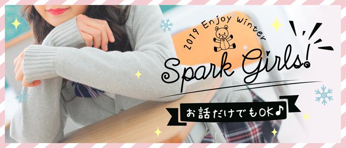 未経験・スパーク 日本橋店