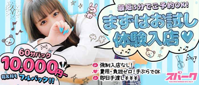 スパーク 日本橋店の体験入店求人画像
