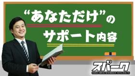 スパーク 日本橋店のバニキシャ(スタッフ)動画
