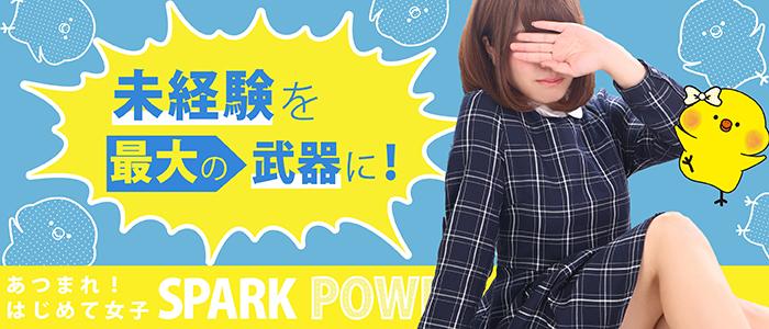 未経験・スパーク梅田店