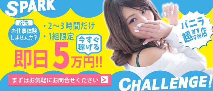 体験入店・スパーク梅田店