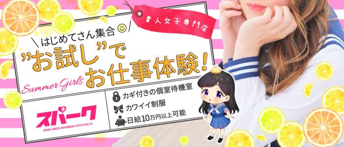 スパーク梅田店の体験入店求人画像