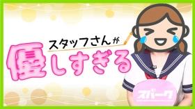 スパーク梅田店の求人動画