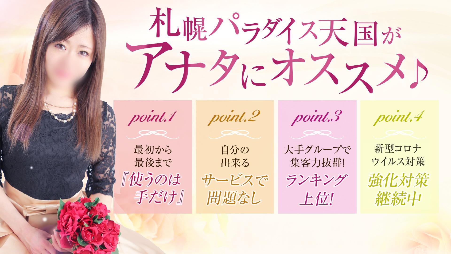 札幌パラダイス天国(札幌ハレ系)の求人画像