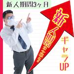 札幌パラダイス天国(札幌ハレ系)で働くメリット2