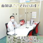 札幌パラダイス天国(札幌ハレ系)で働くメリット4