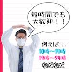 札幌パラダイス天国(札幌ハレ系)で働くメリット7