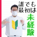 札幌パラダイス天国(札幌ハレ系)で働くメリット9