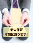 札幌パラダイス天国(札幌ハレ系)で働くメリット6