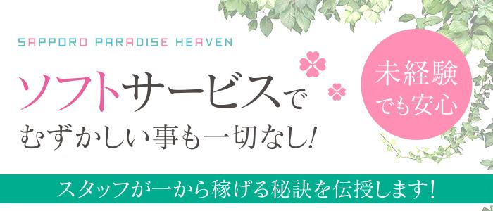 未経験・札幌パラダイス天国(札幌ハレ系)