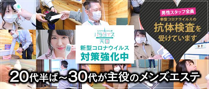 札幌パラダイス天国(札幌ハレ系)の未経験求人画像
