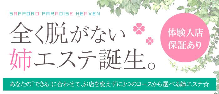 体験入店・札幌パラダイス天国(札幌ハレ系)