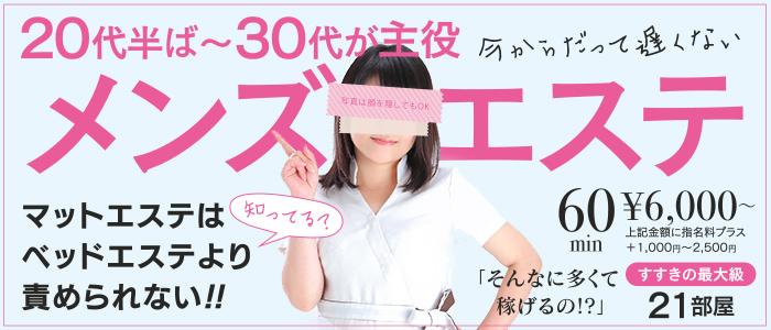 札幌パラダイス天国(札幌ハレ系)の体験入店求人画像