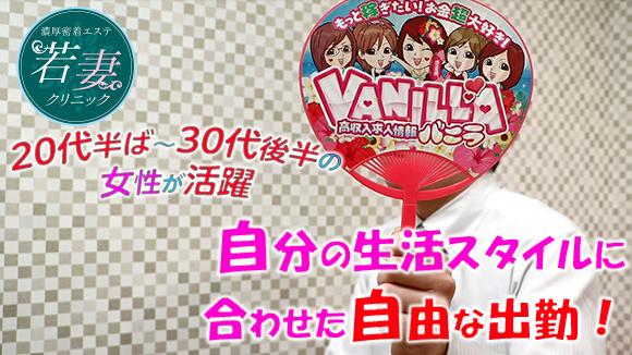 若妻クリニック(札幌ハレ系)の求人動画
