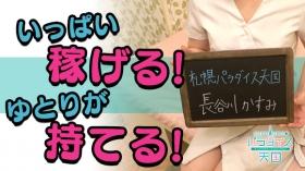 札幌パラダイス天国(札幌ハレ系)のバニキシャ(女の子)動画