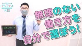 札幌パラダイス天国(札幌ハレ系)のスタッフによるお仕事紹介動画