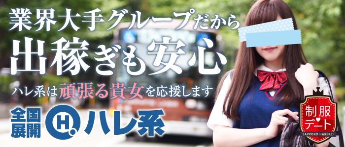 出稼ぎ・制服デート(札幌ハレ系)