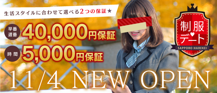 制服デート(札幌ハレ系)