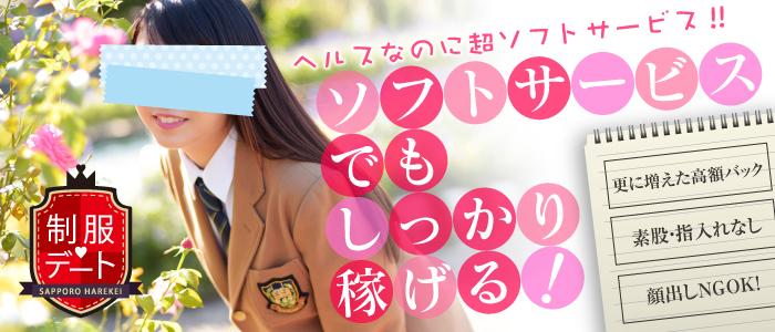 制服デートの求人画像