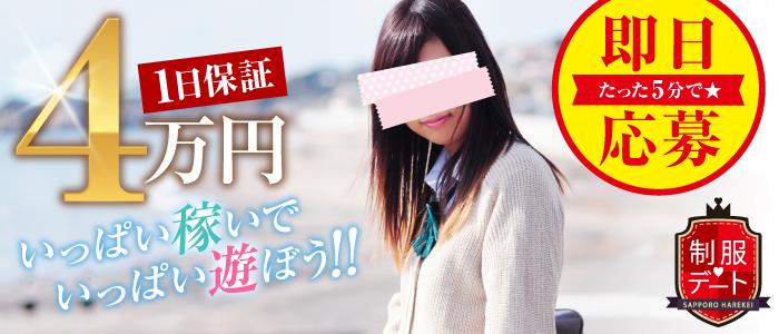 体験入店・制服デート(札幌ハレ系)