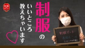 制服デート(札幌ハレ系)の求人動画