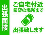 スピード 日本橋店で働くメリット2