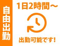 スピード 日本橋店で働くメリット7