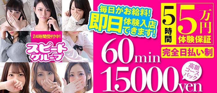 スピード 日本橋店の体験入店求人画像