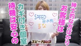 スピード 日本橋店に在籍する女の子のお仕事紹介動画