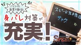 スピード 京橋店のスタッフによるお仕事紹介動画