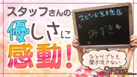 スピード 京橋店に在籍する女の子のお仕事紹介動画