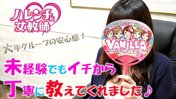 ハレンチな女教師(札幌ハレ系)のバニキシャ(女の子)動画
