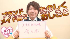 メイドin札幌(札幌ハレ系)の求人動画