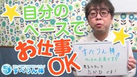 すべりん棒(札幌ハレ系)のバニキシャ(スタッフ)動画