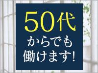 ウフフな40。ムフフな50。(札幌ハレ系)