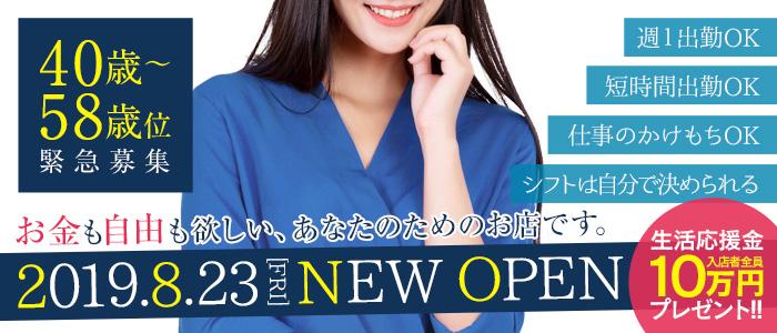体験入店・ウフフな40。ムフフな50。(札幌ハレ系)