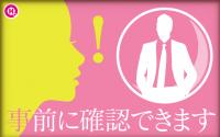 ぷっちょぽっちょボーイング(札幌ハレ系)で働くメリット6