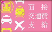 ぷっちょぽっちょボーイング(札幌ハレ系)で働くメリット7