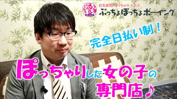 ぷっちょぽっちょボーイング(札幌ハレ系)のバニキシャ(スタッフ)動画