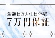 S級素人ギャル鑑定団で働くメリット4