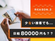 少ない接客人数でも、日給7万円を超えることも?のアイキャッチ画像