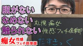 札幌痴女性感フェチ倶楽部のバニキシャ(スタッフ)動画